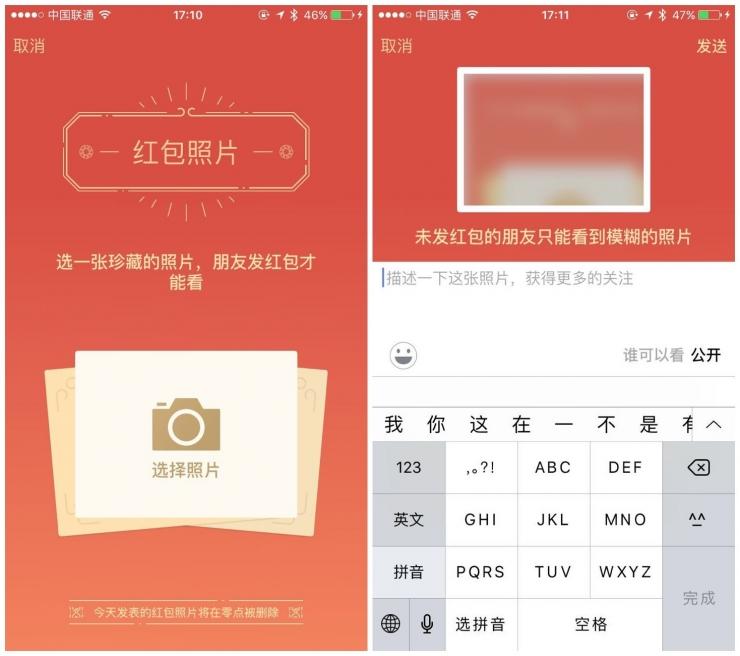 微信朋友圈新功能真会玩 发红包才能看照片