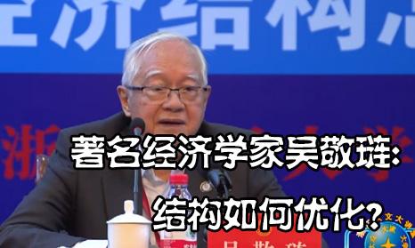 """【第355】施祖麟:新常态下浙江经济发展""""三条路"""""""