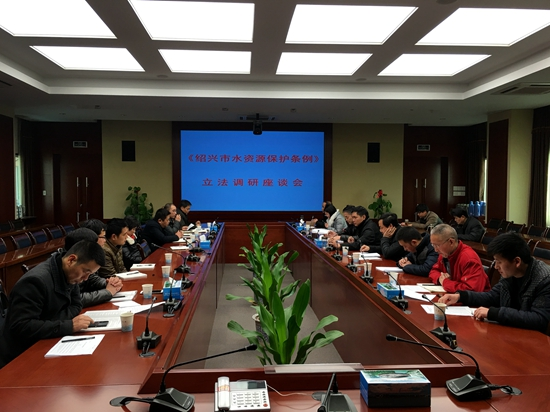 绍兴市水利局召开《绍兴市水资源保护条例》立法调研座谈会