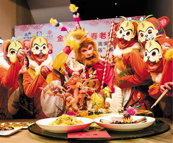 金猴献端百家宴