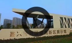 秀洲国家高新区宣传片