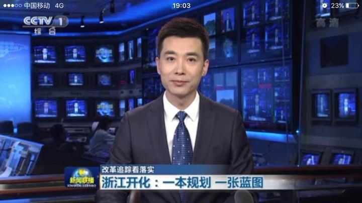 朋友圈刷爆了!今晚新闻联播头条为浙江开化点