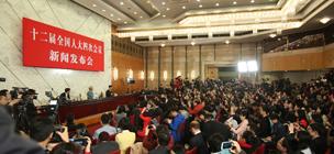十二届全国人大四次会议新闻发布会