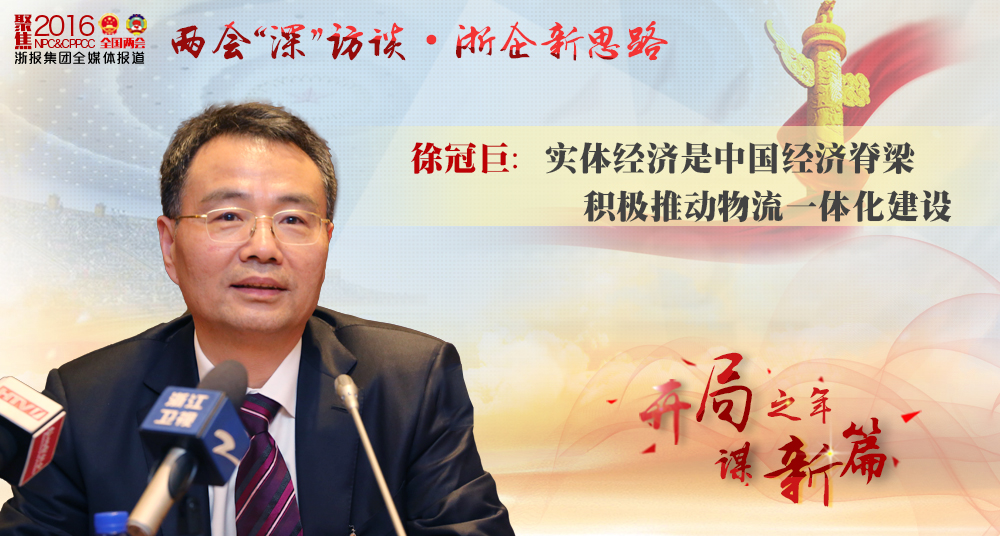 徐冠巨:实体经济是中国经济脊梁 积极推动物流一体化建设