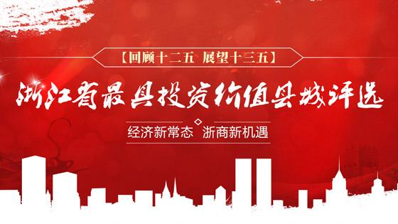 2016'浙江省投资价值潜力20强县(市、区)名单出炉