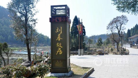 文成武阳村:刘基故里 打造民宿个性化