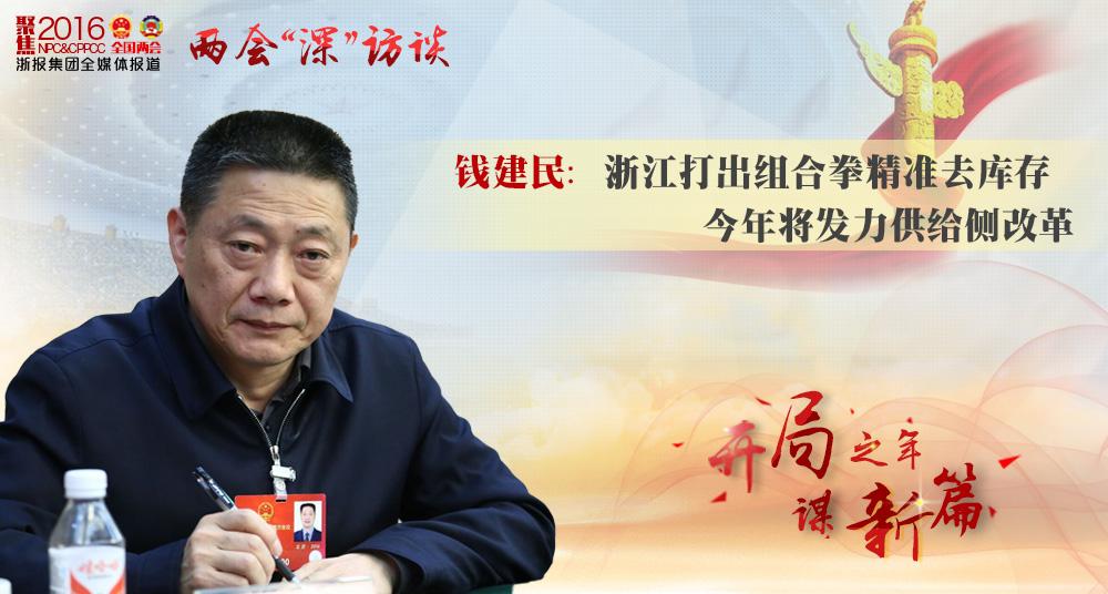 钱建民:浙江打出组合拳精准去库存 今年将发力供给侧改革