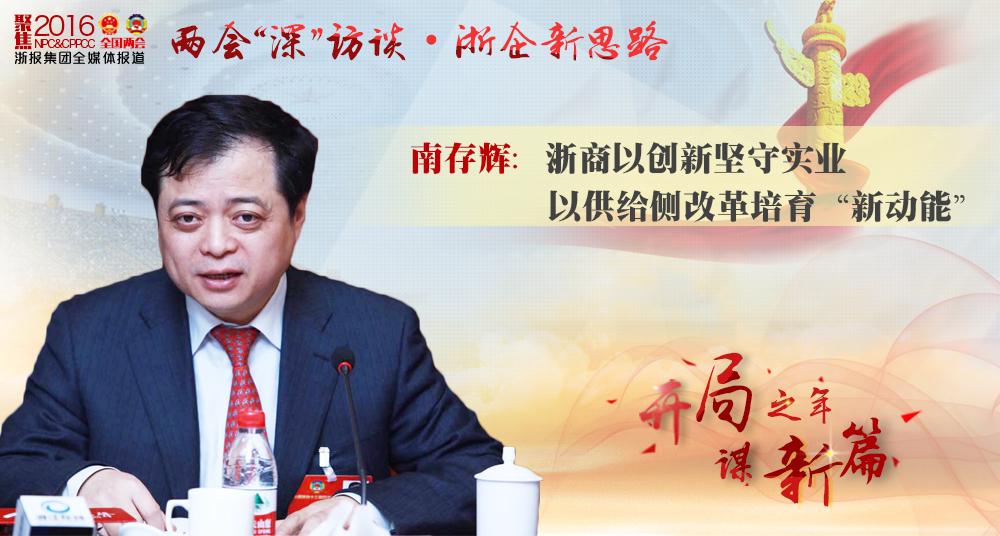 """南存辉:浙商以创新坚守实业 以供给侧改革培育""""新动能"""""""