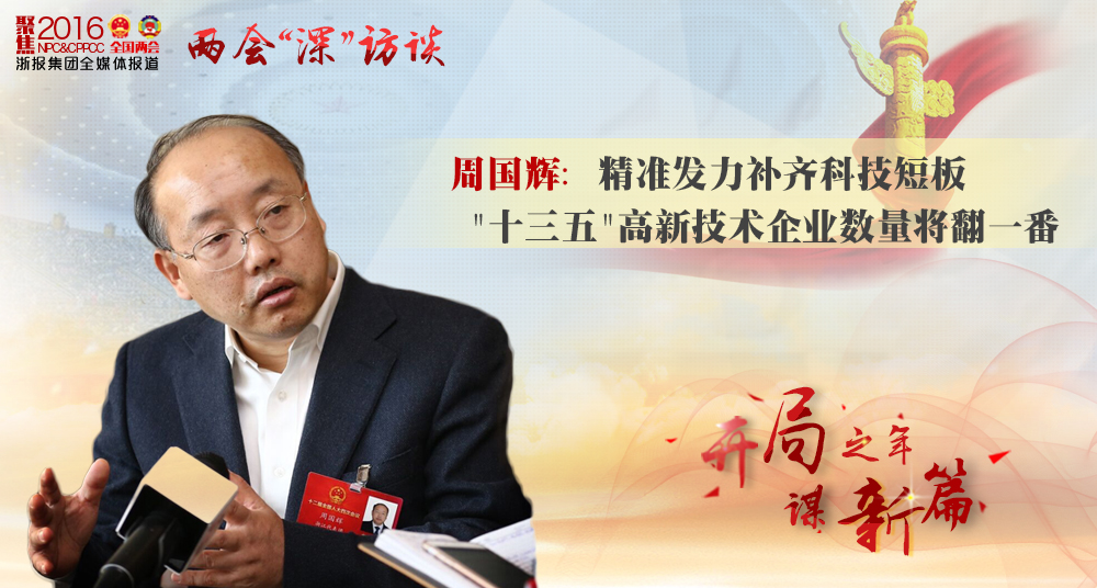 周国辉:精准发力补齐科技短板