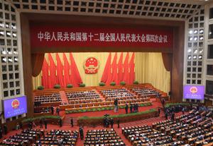 十二届全国人大四次会议在京闭幕