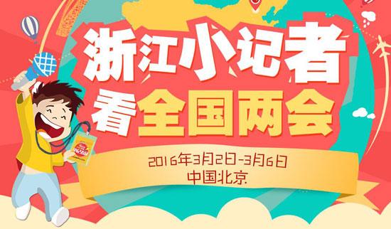 2016浙江小记跑全国两会