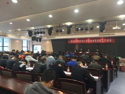 【温州】瓯海区体育局召开青少年业余初中v初中体育打扮图片太妹小图片