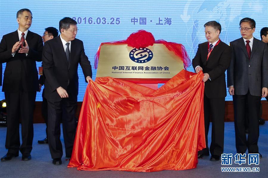 中国互联网金融协会在上海成立