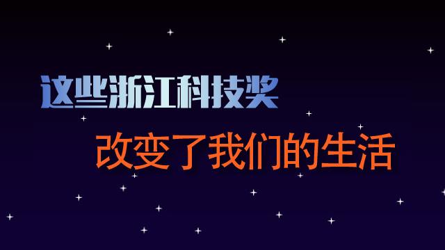 【科技能见度】第23期:这些浙江科技奖改变了我们的生活