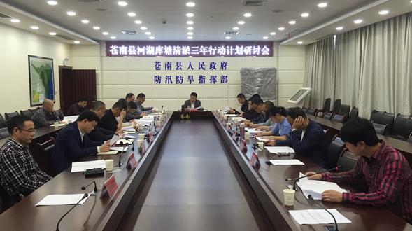 苍南县召开河湖库塘清淤三年行动计划研讨会