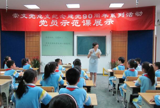 杭州崇文实验学校党员示范课