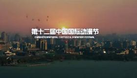 第十二届中国国际动漫节主题宣传片