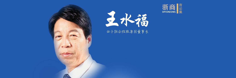 浙商言论集_王水福