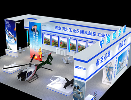 西安航空基地全力备战2016丝博会暨第20届西洽会