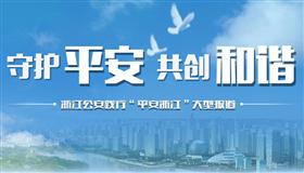 """浙江公安践行""""平安浙江""""大型报道"""