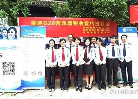 杭州地税:大联合 多平台 营改增税收宣传进社区