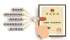 """浙江""""五证合一""""点燃创业激情 新设立企业21万户"""