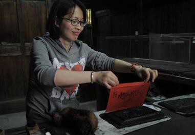 走进山村 体验木活字印刷