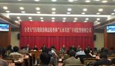 省人大开展大气污染防治执法检查