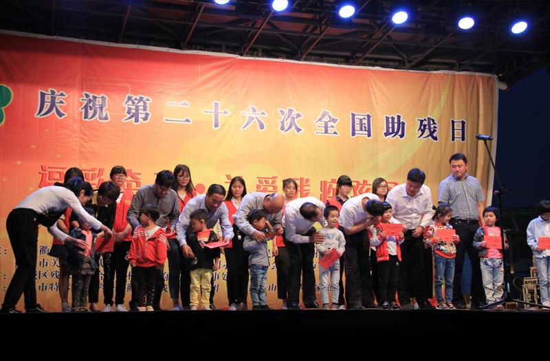 衢州200名残疾孩子获福彩资助