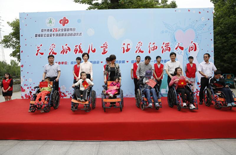 福彩助力绍兴216名残疾人