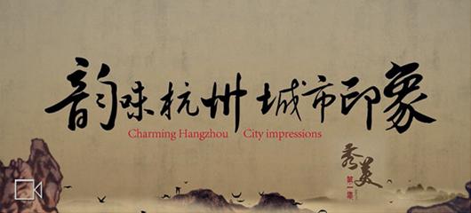 《韵味杭州 城市印象》系列专题片 之秀美杭州