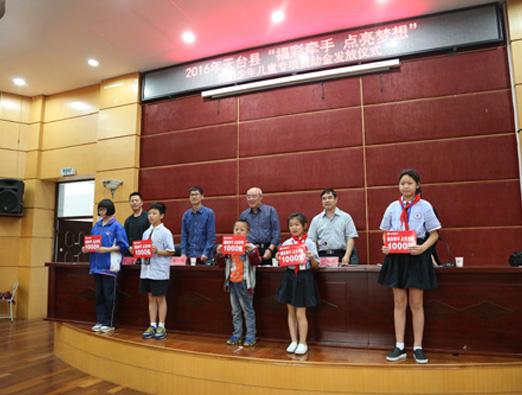 台州200名困难少年儿童获福彩资助