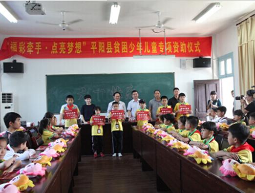 温州贫困少年儿童专项资助活动启动