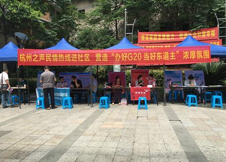 江干分局联合民情热线税法宣传进社区