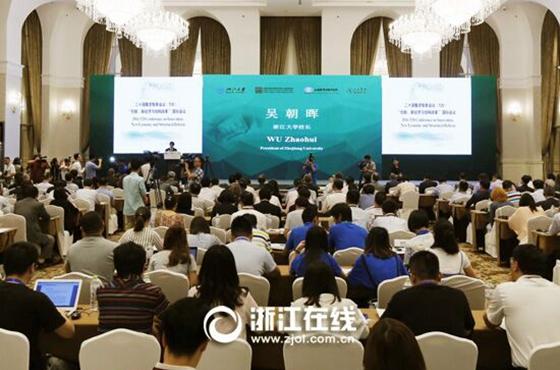 创新、新经济与结构改革 二十国集团智库会议T20安吉开幕