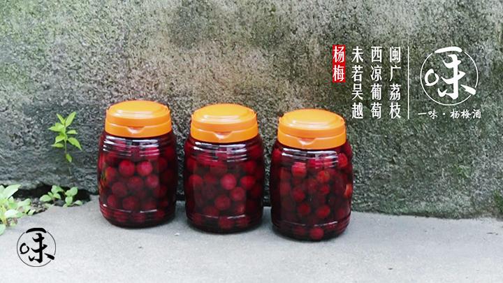 杨梅酒保质期多久_杨梅酒能储存多久-