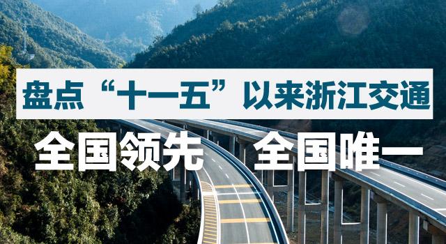 """【财经读图】盘点""""十一五""""以来浙江交通的全国领先"""