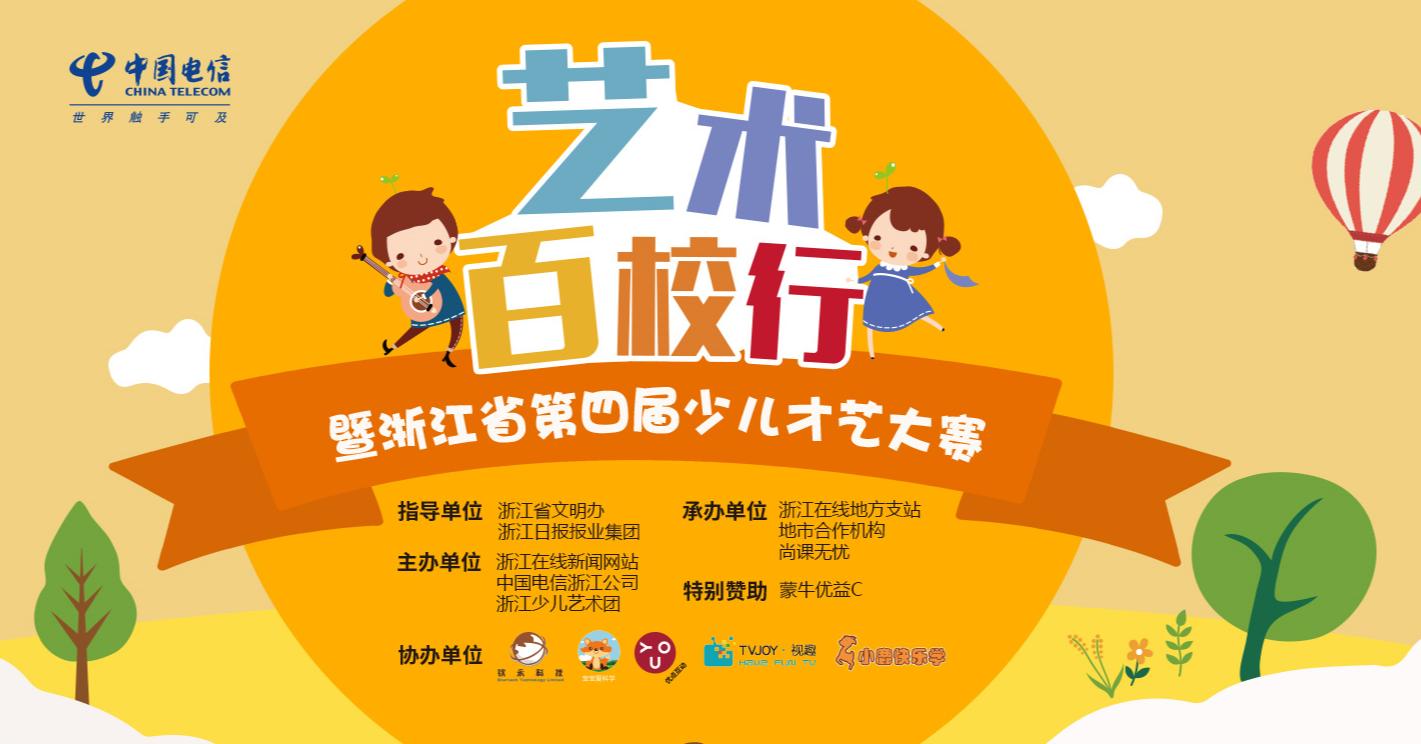 【官网】艺术百校行暨浙江省第四届少儿才艺大赛