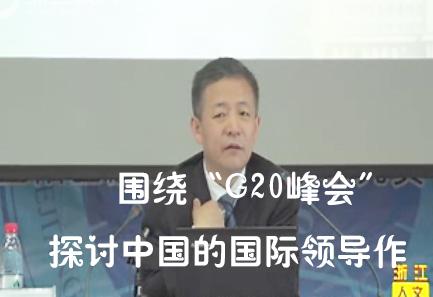 """【第357】庞中英:围绕""""G20峰会"""" 探讨中国的国际领导作用"""