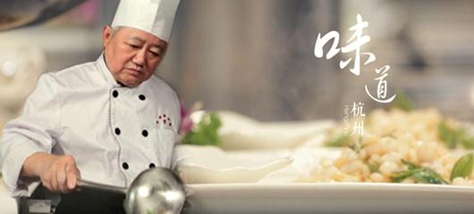 《韵味杭州・城市印象》味道篇:咸淡间沉淀出的江南味道