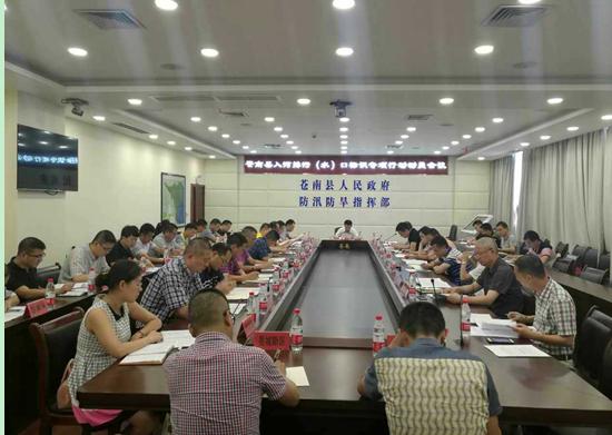 苍南县召开入河排污(水)口标识专项行动会议