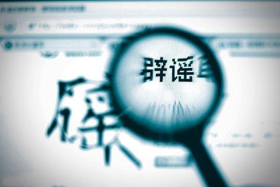 网络恶意造谣是犯罪 近日一造谣者被依法行拘10天
