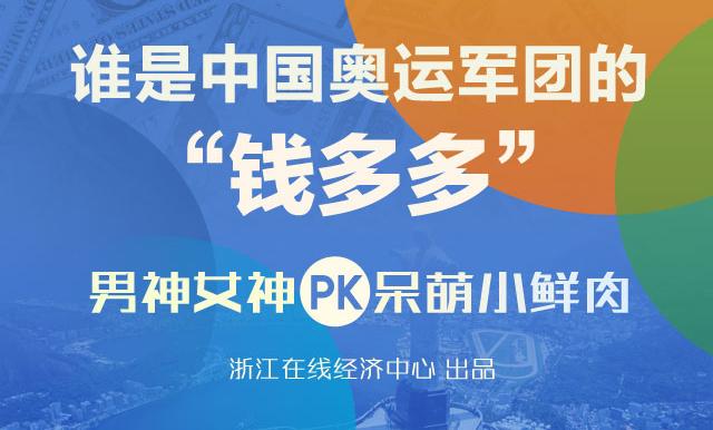 """【财经读图】男神女神PK呆萌小鲜肉 谁是中国军团""""钱多多"""""""