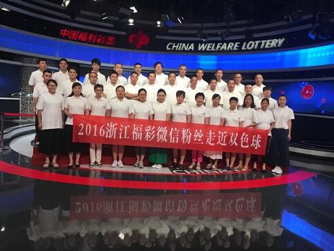 浙江福彩微信粉丝团