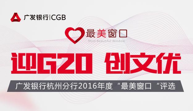 """迎G20 创文优——广发银行杭州分行2016年度""""最美窗口""""评选"""