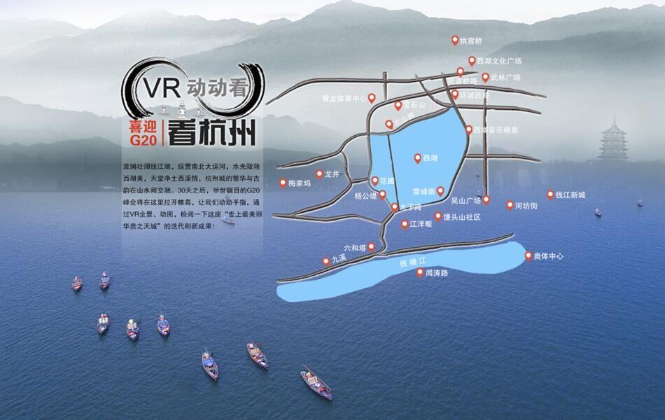 喜迎G20 全景动图看杭州