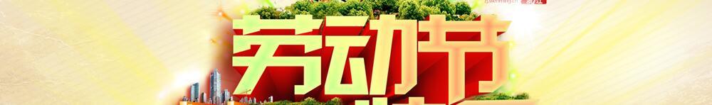 【专题】情系五一 劳动最光荣