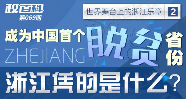 【世界舞台上的浙江乐章②】成为中国首个脱贫省份 浙江凭的是什么?