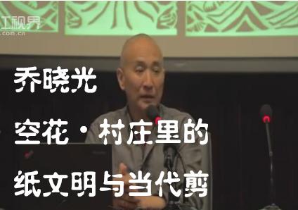 【第360】乔晓光:空花・村庄里的纸文明与当代剪纸