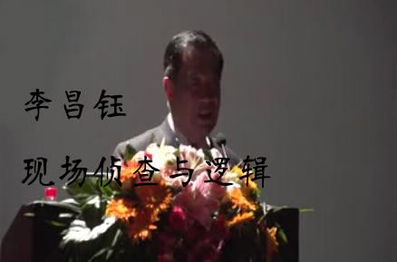 【第361讲】李昌钰:让不可能成为可能